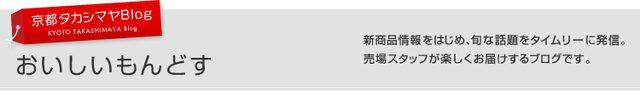 画像: ★☆★【予告】アムール・デュ・ショコラ数量限定日替りクープ★☆★ おいしいもんどす
