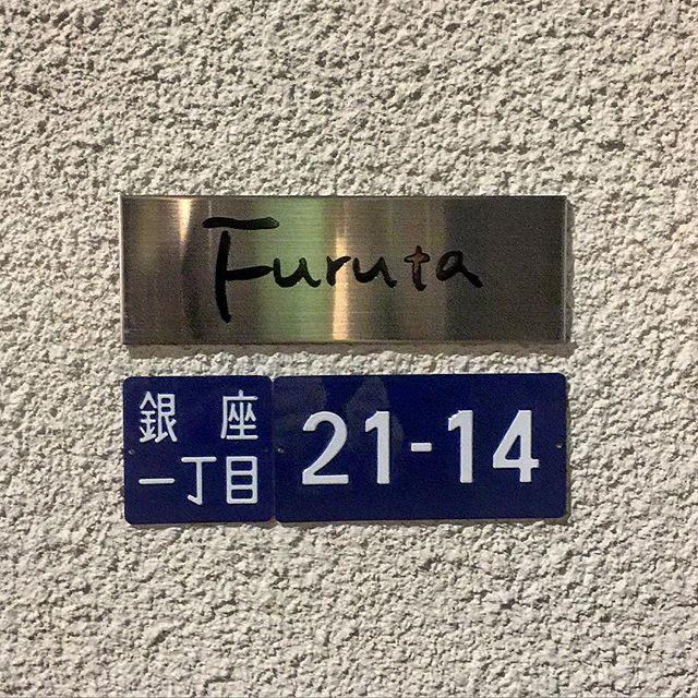 画像: 創作中華の大御所 古田シェフが隠居を求めた地、、、といいながらも、予約がなかなかとれませ〜ん!! #furuta #ginza www.instagram.com
