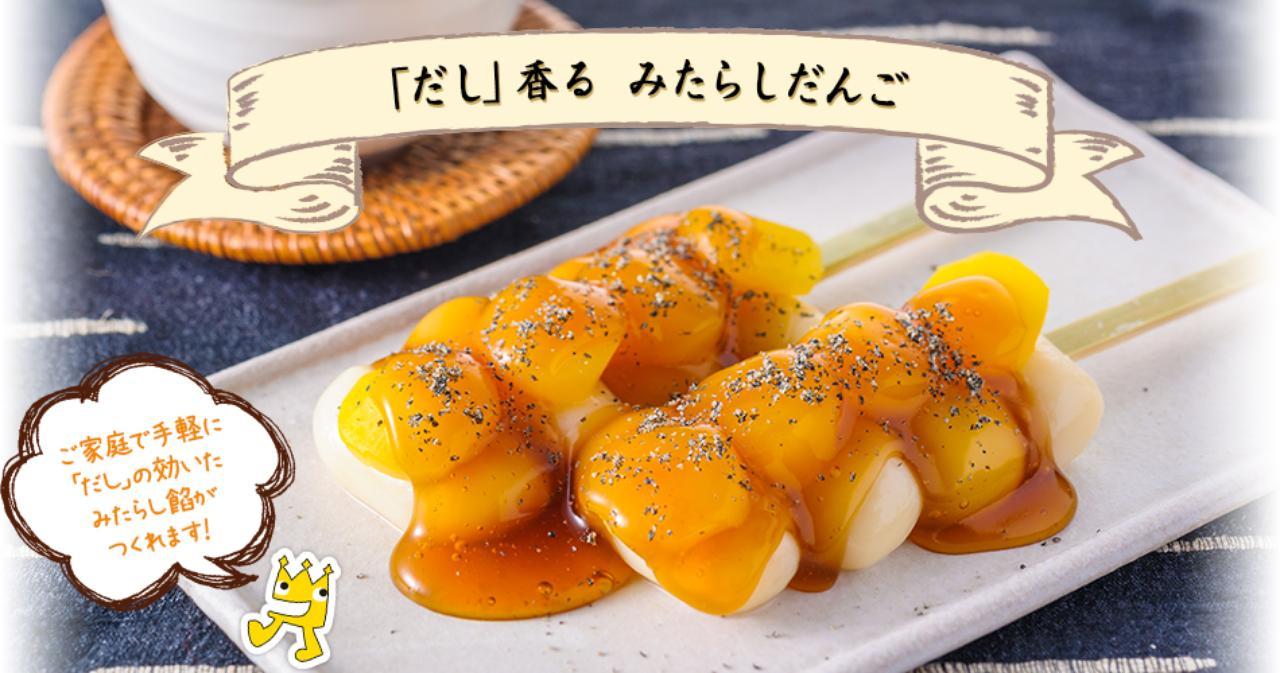 画像: 「もっちり硬くならない、だし香る みたらしだんご」 www.kikkoman.co.jp
