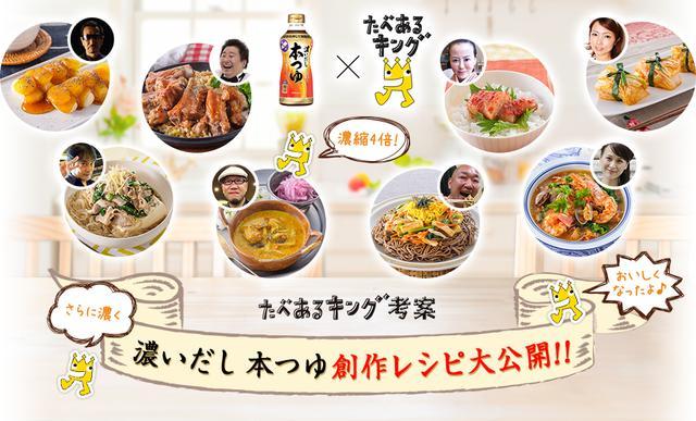 画像: 濃いだし 本つゆ創作レシピ大公開!! | キッコーマン ホームページ