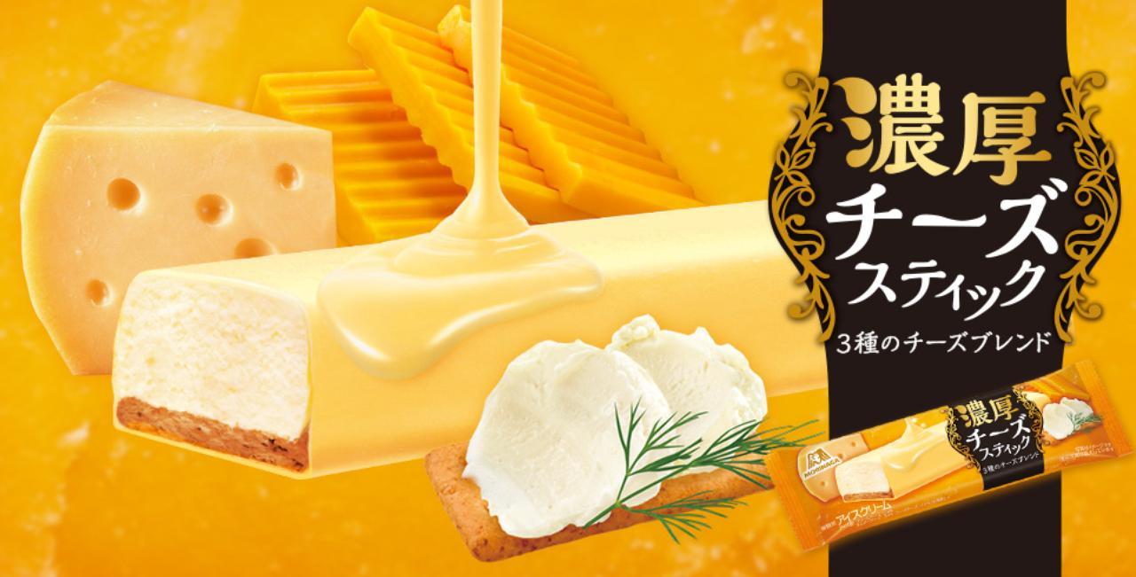 画像1: NEWチーズスティックで極上スマイル 森永製菓
