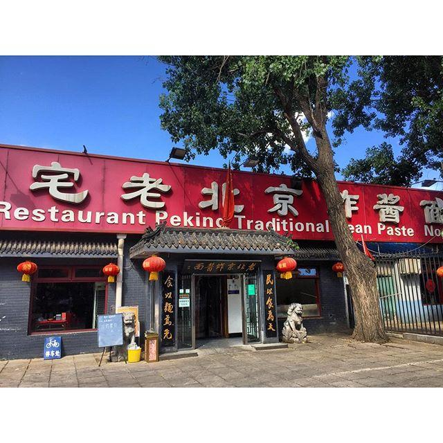 画像: 珍しく快晴な北京の日曜日ランチは、手打ちの炸醤麺を食べに!! www.instagram.com