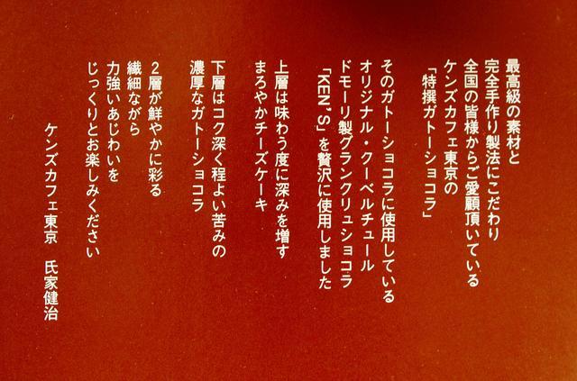 画像3: その「ドモーリ社」のケンズカフェ東京オリジナルチョコレート「KEN'S BLEND」を使ったガトーショコラとチーズケーキ(ガトーフロマージュ)が一つになったハイブリッドスイーツが「ガトーショコラ―ジュ」が楽天マートで販売されるというのだから、ビッグニュース。
