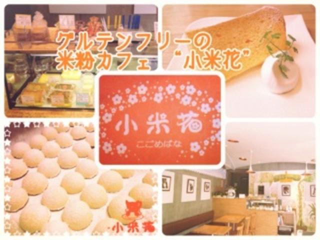 画像: 小米花 オフィシャルサイト