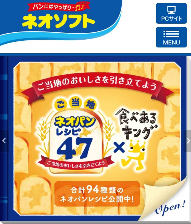 画像1: 雪印メグミルク www.neosoft-brand.com