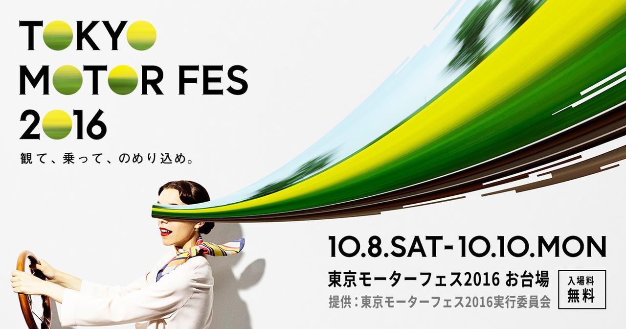 画像1: 東京モーターフェス2016