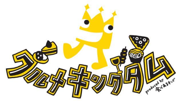 画像: グルメキングダム REBORN!東京モーターフェス2016 - 食べあるキング