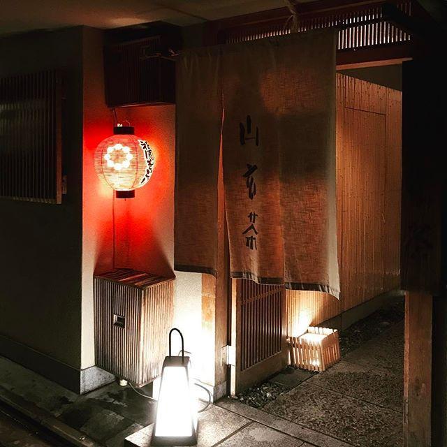 画像: #山玄茶 #一期一会 #招福楼 #日本料理  #祇園 #kyoto www.instagram.com