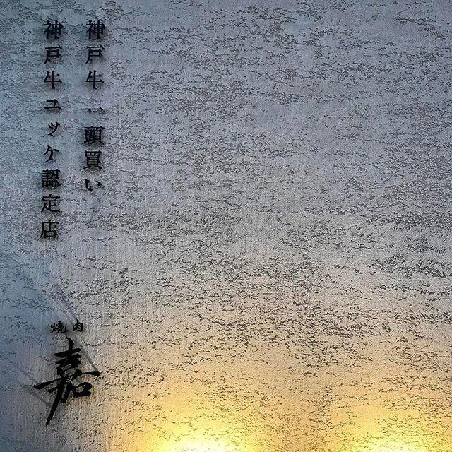 画像: 今夜はここ! #川岸畜産 #川岸牧場  #神戸牛 #神戸ビーフ #一頭買い #焼肉 #kyoto #神戸牛ユッケ #焼肉嘉 www.instagram.com