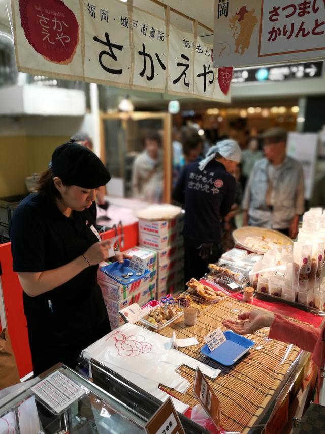 画像1: 京都タカシマヤ 大九州展 「さつまいものソフトかりんとう」