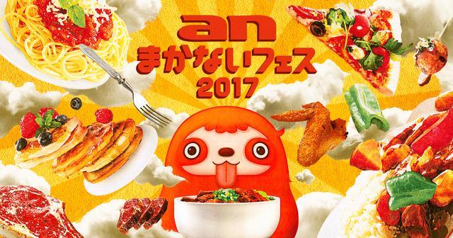 画像: an まかないフェス 2017 大阪