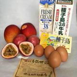 画像: #種子島産 のマンゴーやパッションフルーツ、牛乳にバター、そして鶏卵を使った #アイスクリームスムージー を、いよいよ明日8/1から#お台場みんなの夢大陸 で販売します! 冷んやりフルーティーでクリーミーで、もの凄く美味しいです!! 場所はバス停# ... www.instagram.com