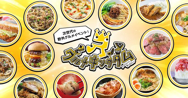 画像: あの食の祭典「グルメキングダム」が今年も開催! @東京モーターショー2017 - 食べあるキング