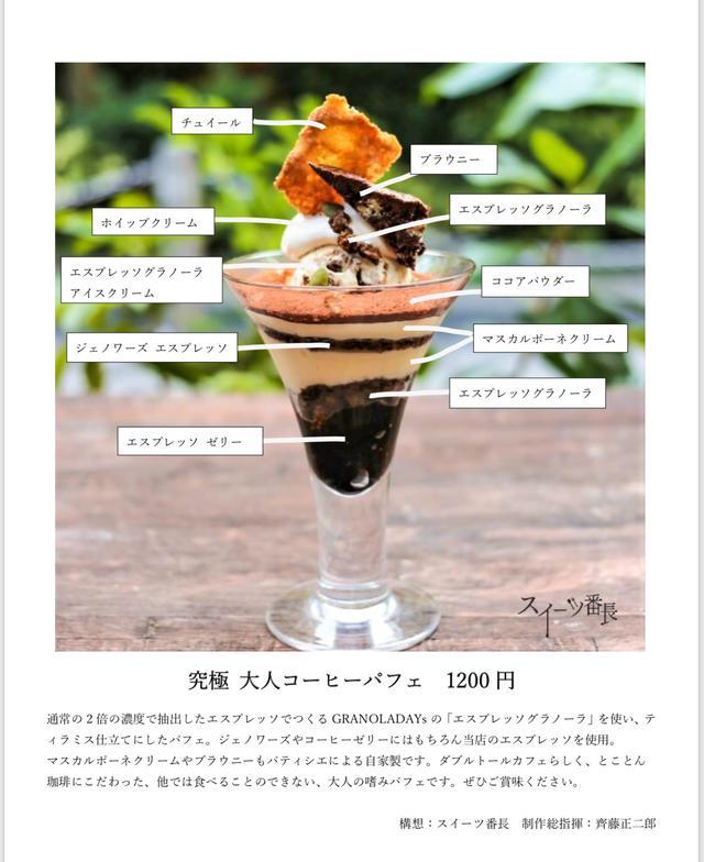 画像: 究極 大人のコーヒーパフェ