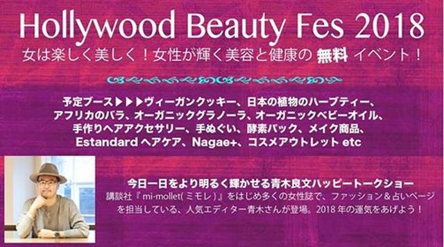 画像: <女性無料>1月25日六本木ヒルズで美容と健康のイベント開催 Hollywood Beauty Fes