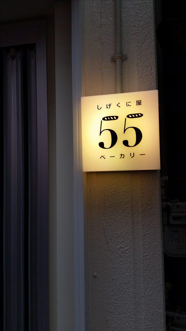 画像: 高円寺 パン屋さん