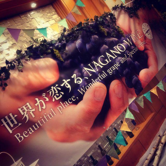 画像1: 長野県大町のワイン♪
