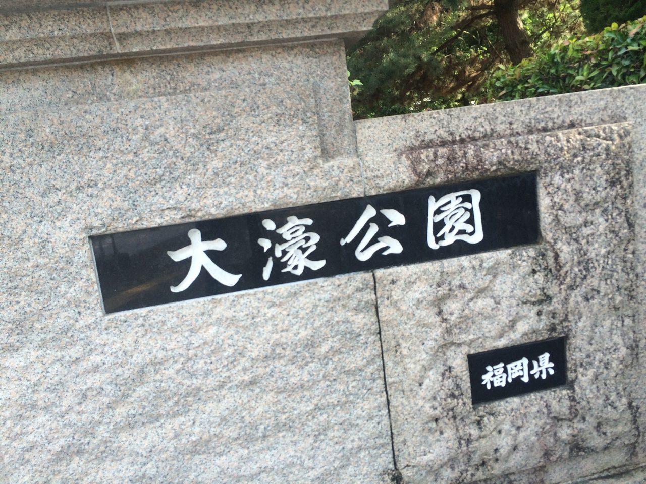 画像1: 大濠公園