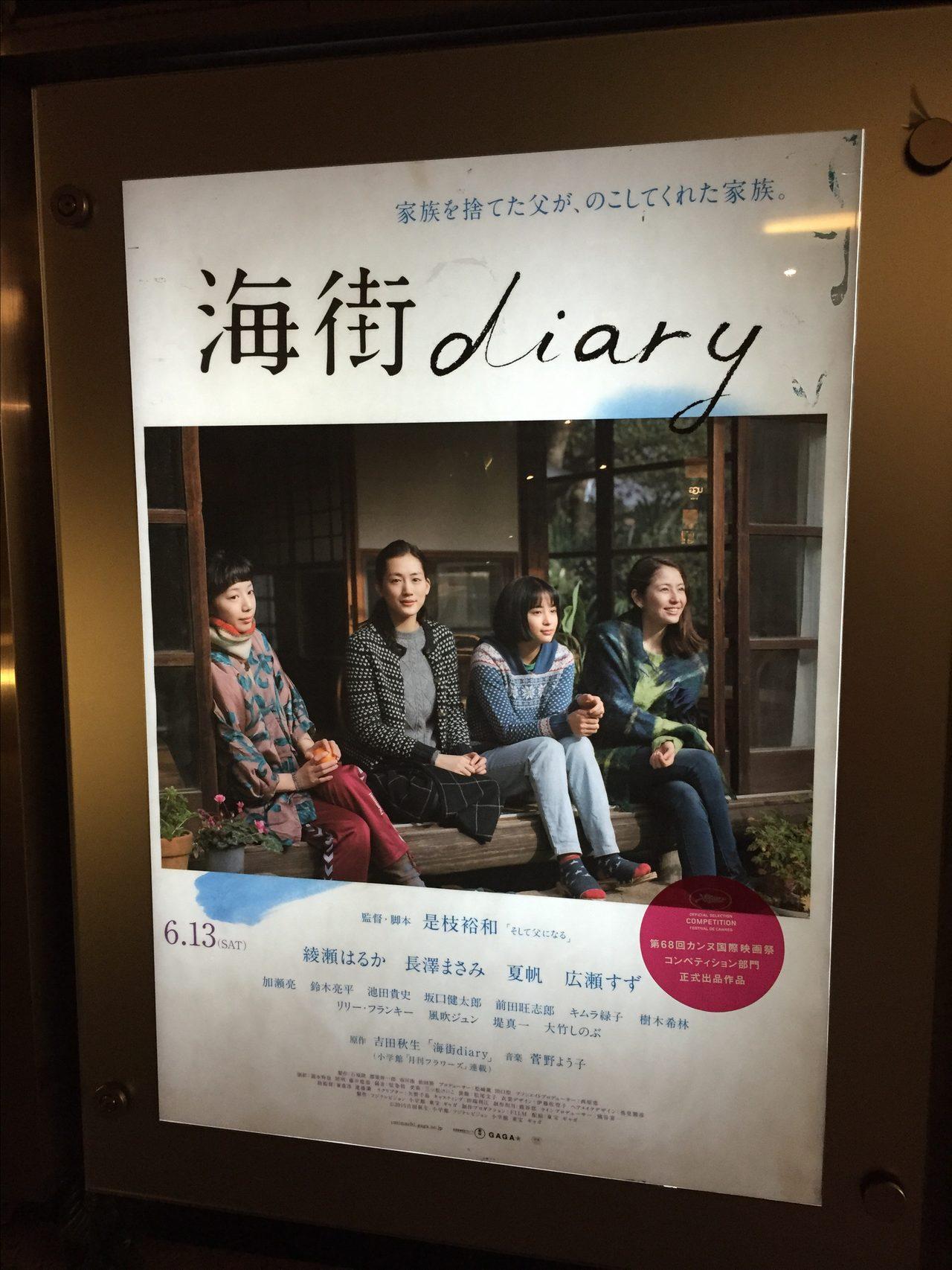 画像: 海街diary