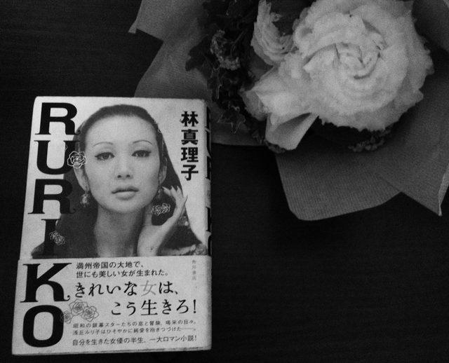画像: RURIKO