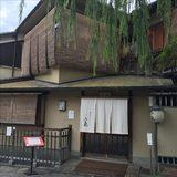 画像2: 京都