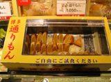画像5: 福岡空港 〜お土産ランキング〜