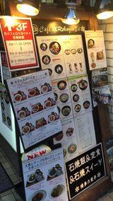 画像2: 石焼専門店