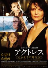 画像: CLOUDS OF SILS MARIA