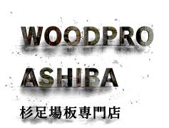 画像: 【WOODPRO杉足場板専門店】