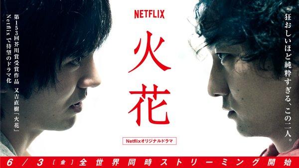 画像: www.hibana-netflix.jp