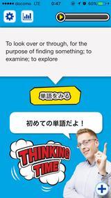 画像1: 英単語を英語の説明から覚えられるアプリ!