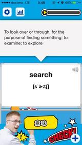 画像2: 英単語を英語の説明から覚えられるアプリ!