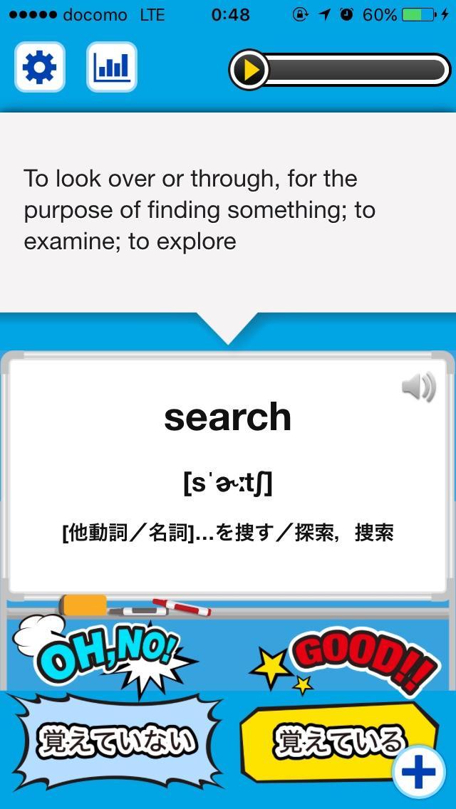 画像3: 英単語を英語の説明から覚えられるアプリ!