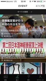 画像1: 日本酒イベント情報もこのアプリで。