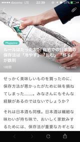画像2: 読む、遊びに行く、買って飲んでみる、日本酒が身近になるアプリ!
