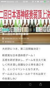 画像2: 日本酒イベント情報もこのアプリで。
