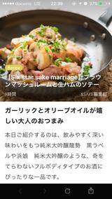 画像3: 読む、遊びに行く、買って飲んでみる、日本酒が身近になるアプリ!