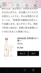 画像2: アプリから日本酒を買うこともできます。