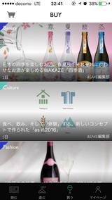 画像1: アプリから日本酒を買うこともできます。