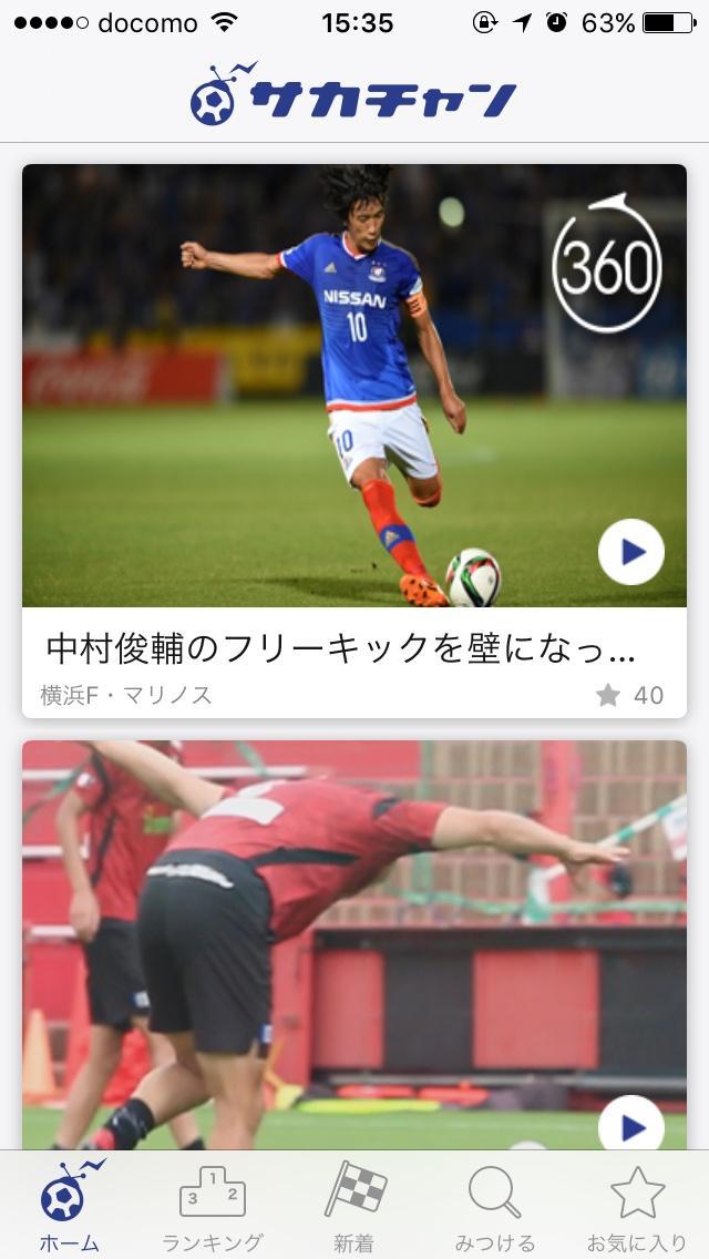 画像1: Jリーグクラブの練習風景や日常を動画でお届け!