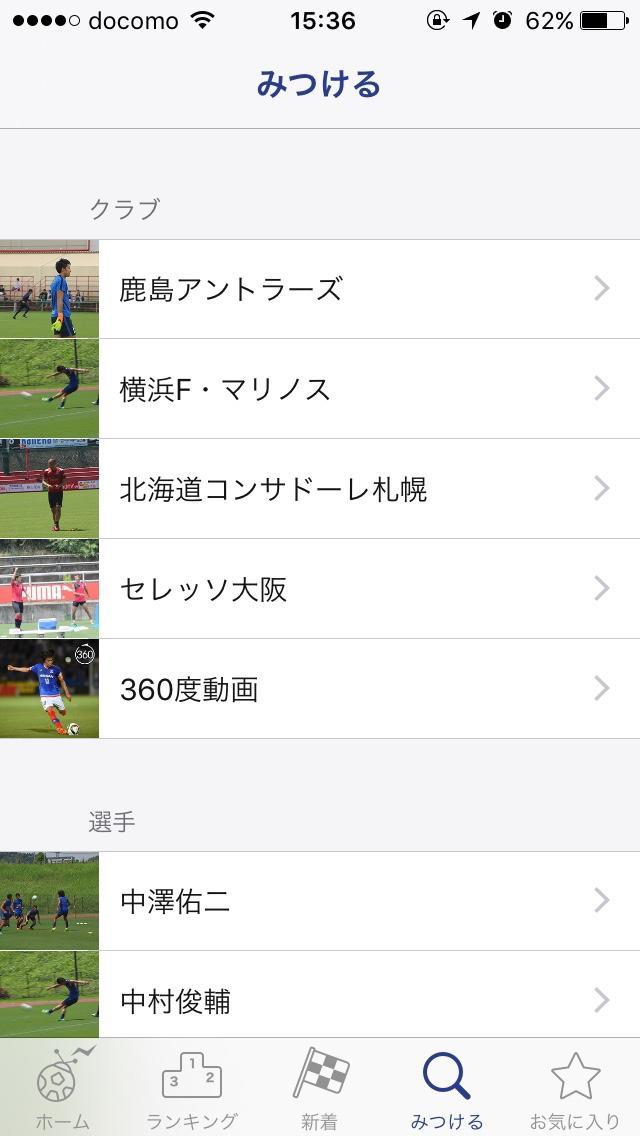 画像2: Jリーグクラブの練習風景や日常を動画でお届け!