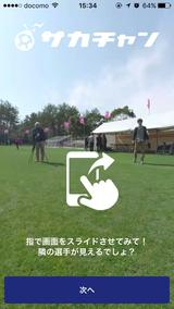 画像1: 上下左右にぐるぐる!新感覚の360°動画が見られる!