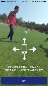 画像2: 上下左右にぐるぐる!新感覚の360°動画が見られる!