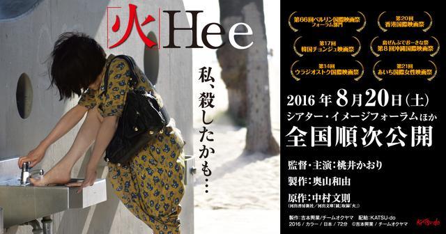 画像: 映画「火 Hee」公式サイト