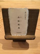 画像1: 器と和菓子*山桜桃屋