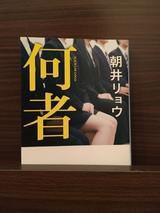 画像: 『何者』 朝井リョウ