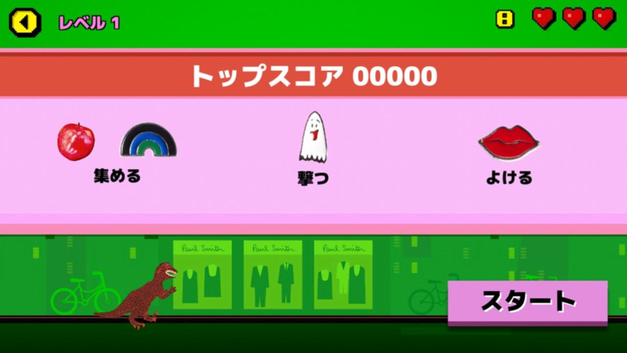 画像3: ポール・スミス初のモバイルゲームアプリ!