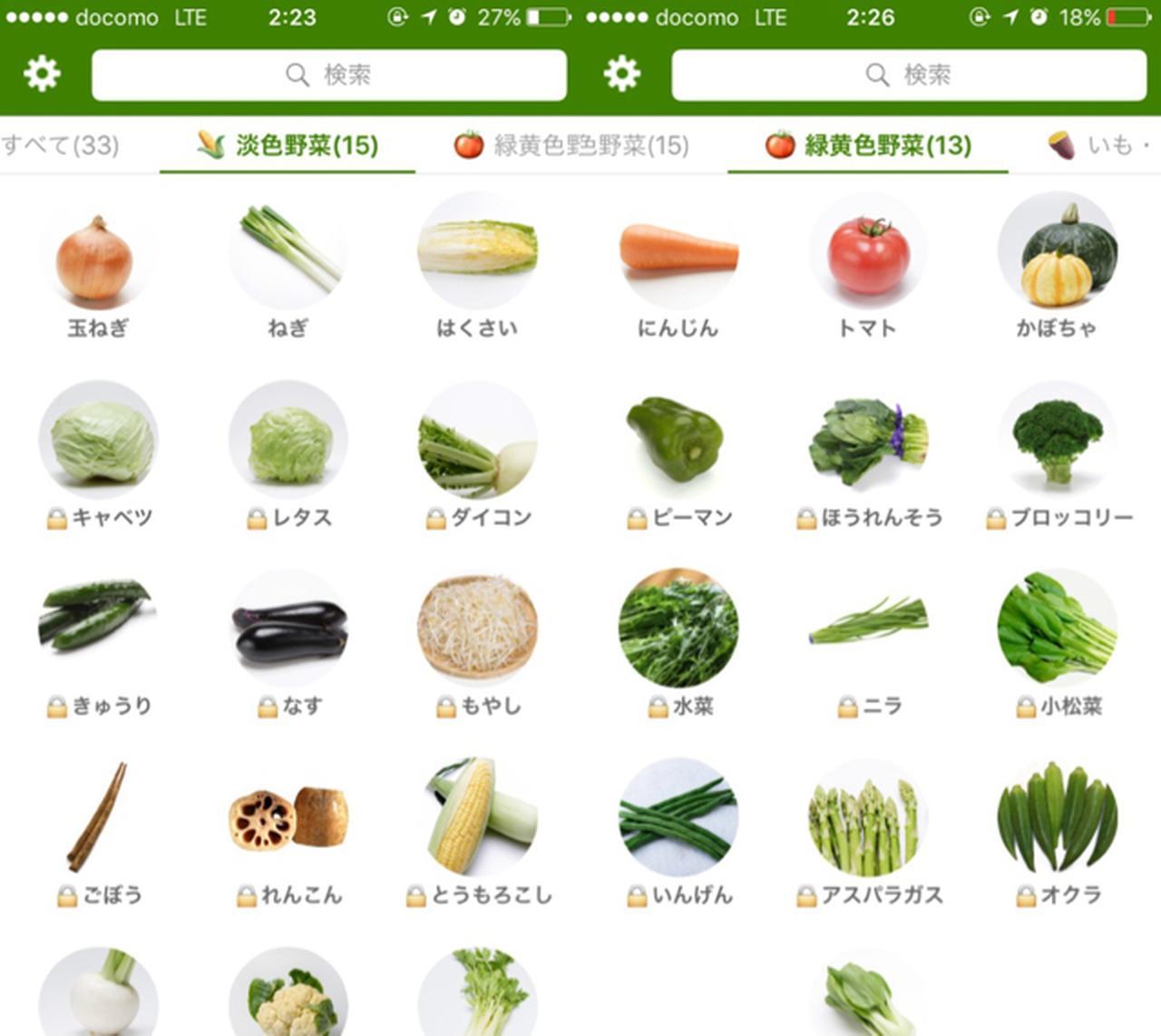 画像1: 野菜の情報は全部で33種類!