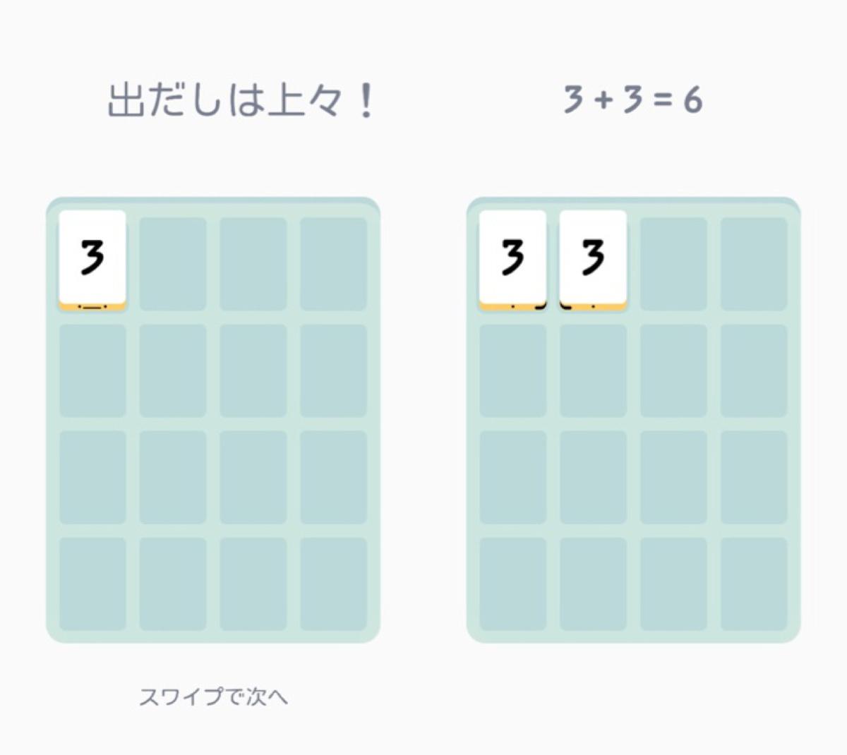 画像2: 暇つぶしにやってみたらハマっちゃった数字パズルゲーム。