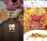 画像1: 動画メインだから手順がわかりやすい料理レシピ。